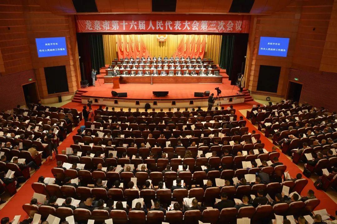 龙泉市第十六届人民代表大会第三次会议开幕