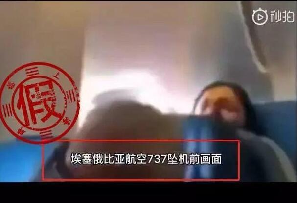 埃航客机坠毁前最后时刻曝光?视频假的