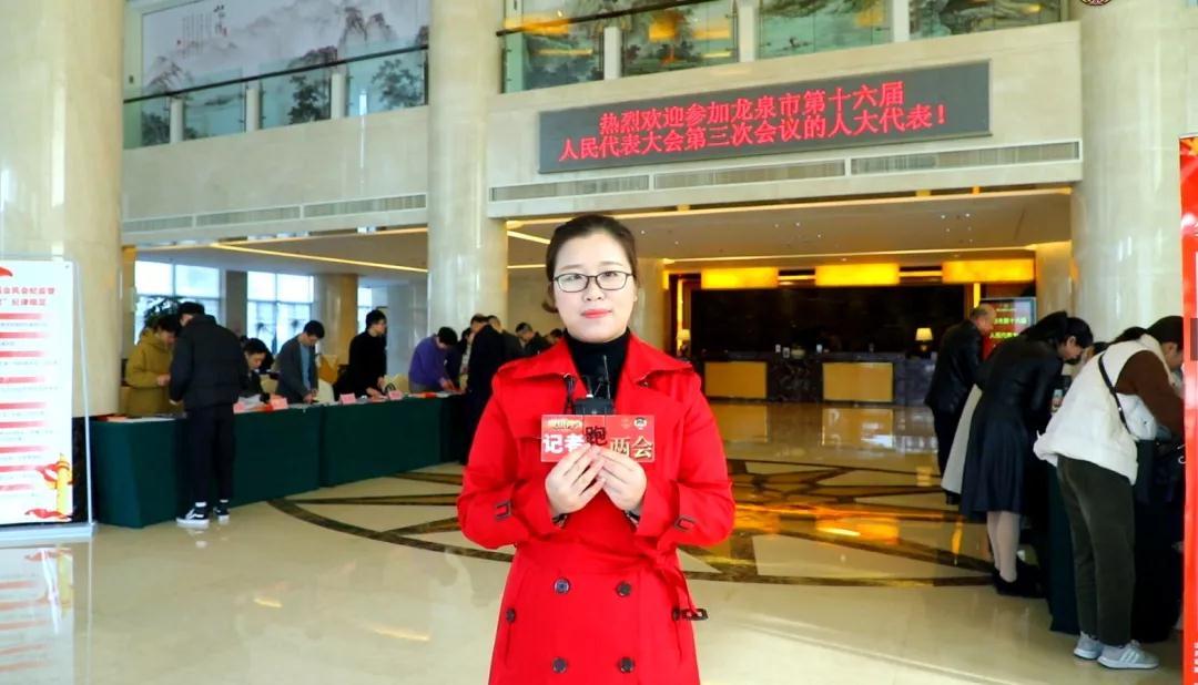 """记者跑""""两会""""丨龙泉市十六届人大三次会议代表报到现场花絮"""