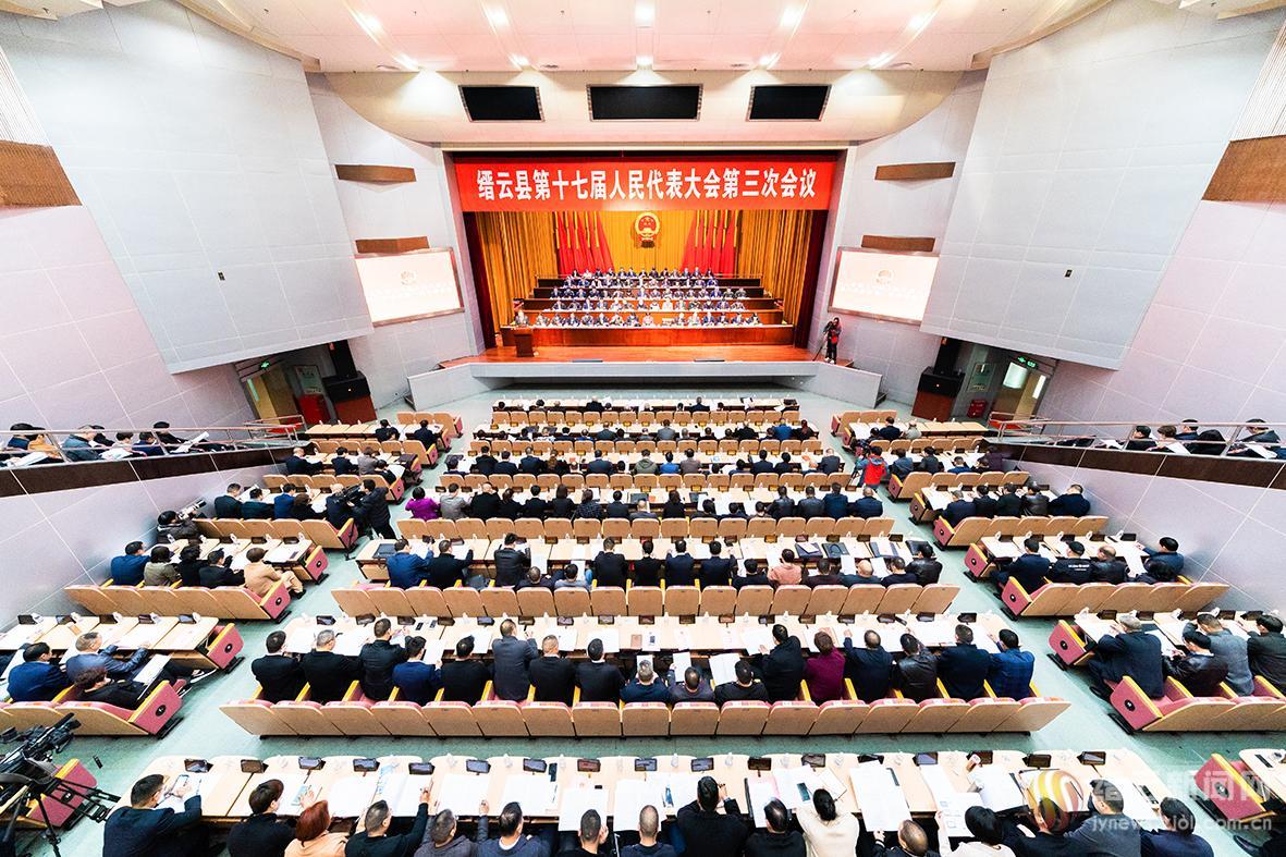 县十七届人大三次会议隆重开幕