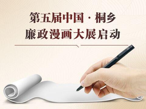 第五屆中國·桐鄉廉政漫畫大展啟動