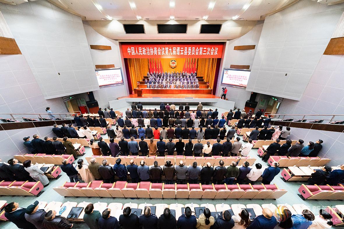 县政协九届三次会议胜利闭幕
