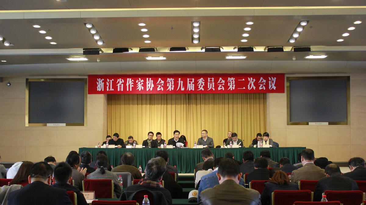 省作協召開九屆二次委員會會議