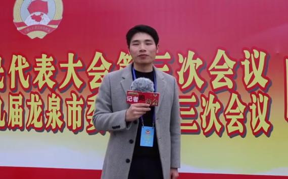 """记者跑""""两会""""丨龙泉市政协委员王武:将剑瓷文化融入西街历史文化街区开发"""