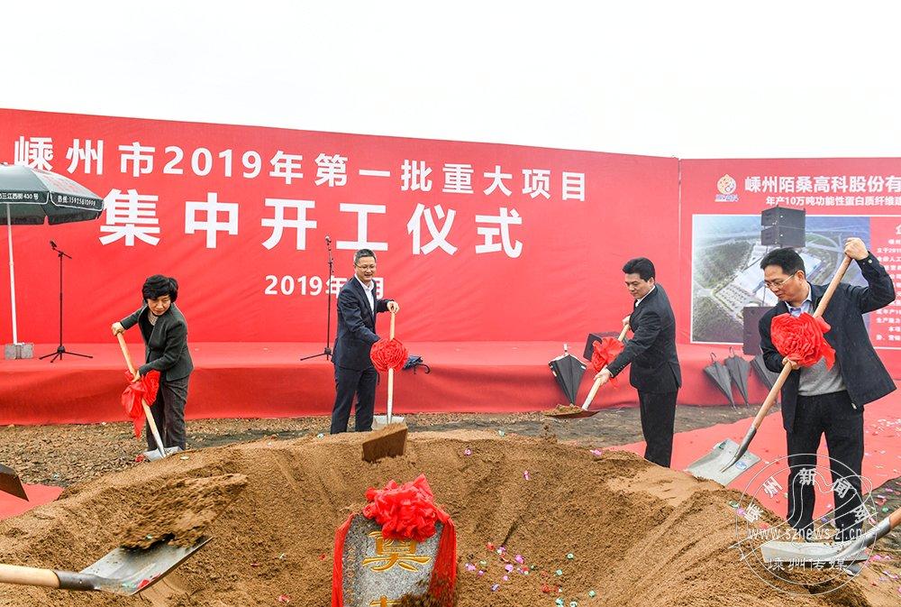 37个项目总投资173.3亿元 2019年第一批重大项目集中开工