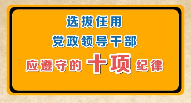 图解 | 选拔任用党政领导干部应遵守的十项纪律