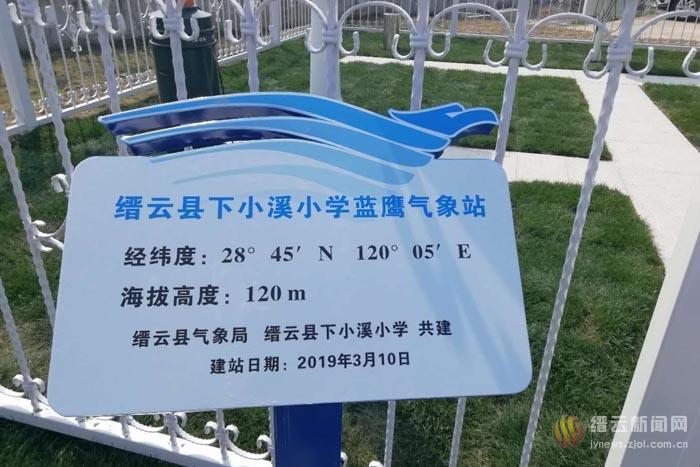 缙云首个校园气象站落户下小溪小学