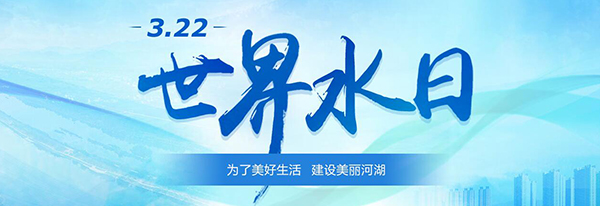 """3·22世界水日""""为了美好生活 建设美丽河湖"""""""