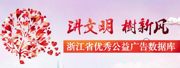 浙江省优秀公益广告数据库