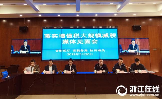 1500亿 浙江落实减税政策送出减负