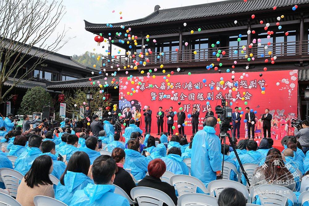 第四届全国越剧戏迷大会开幕