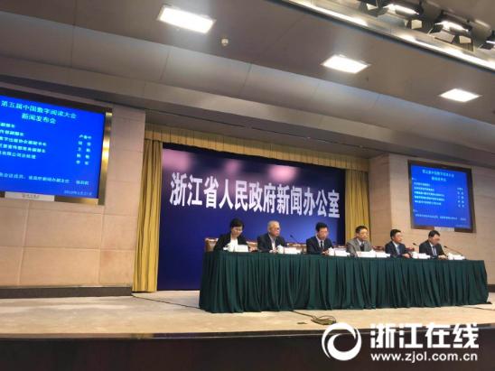 助力全民阅读 中国数字阅读大会下月在杭州举行