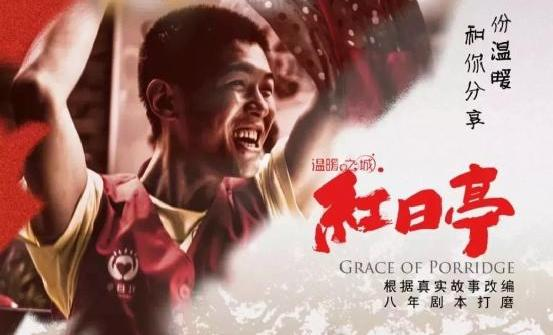 一票一元捐 看电影也是做慈善 电影《红日亭》暖心上线