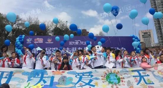 """溫州市藍色星球共融運動會,讓星寶們""""因為愛,無障礙"""""""