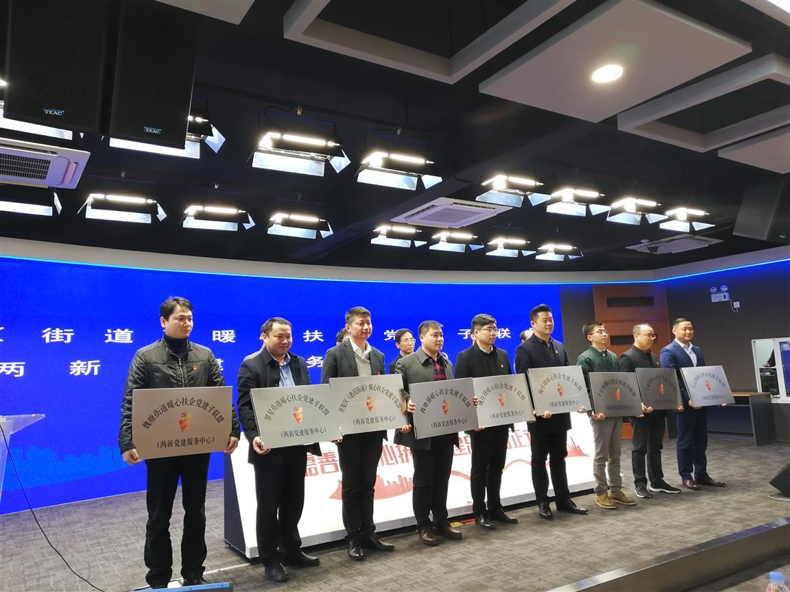 """【聚焦""""三服务""""】县暖心扶企党建总联盟成立"""