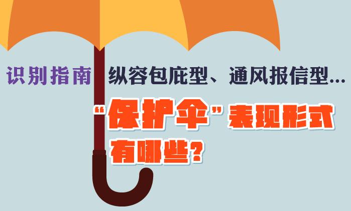 """""""保护伞""""表?#20013;?#24335;?#24515;?#20123;�"""