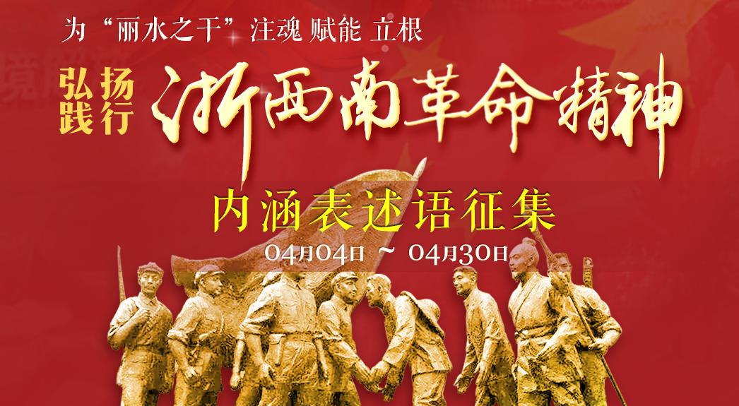 """弘扬践行""""浙西南革命精神""""内涵表述语征集活动"""