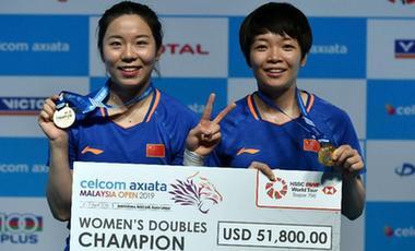 马来西亚羽毛球公开赛:中国队收获四冠