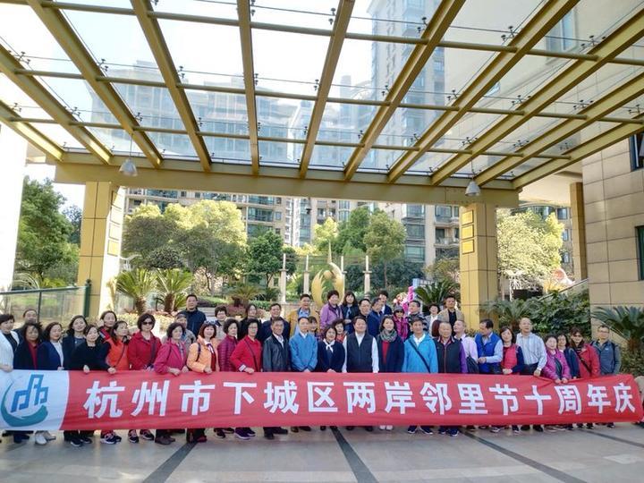 """下城""""两岸邻里节""""十岁了 台湾来客盛赞杭州"""