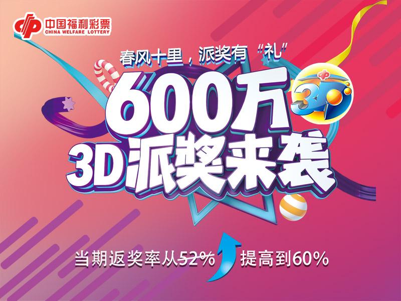 """福彩""""3D""""600万派奖4月15日启动"""