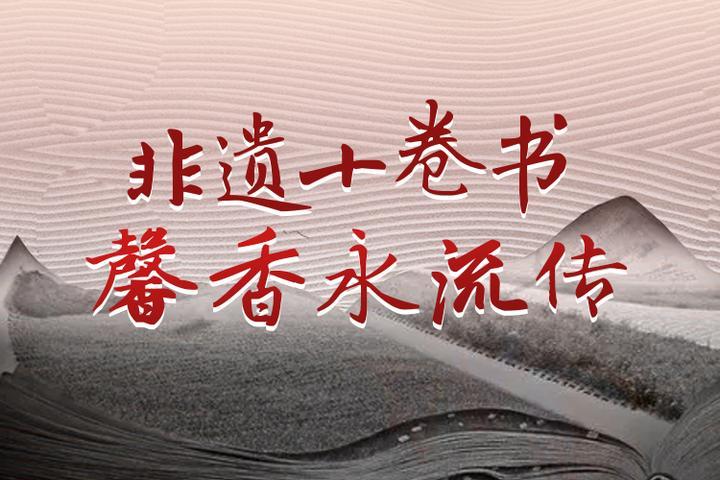 浙江這10位國家級人物口述了一套書 絕對值得一看