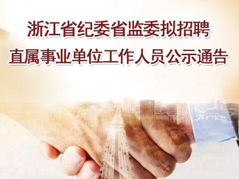 浙江省纪委省监委拟招聘直属事业单位工作人员公示通告