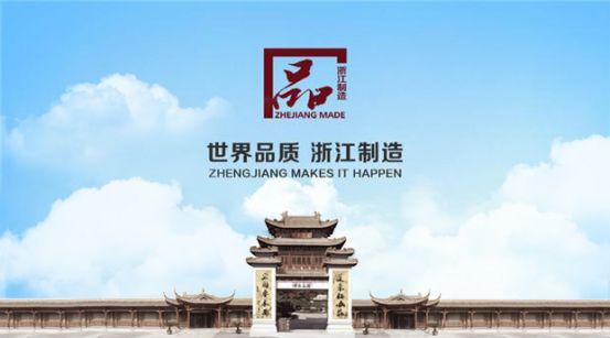 """我市一季度新增2家""""浙江制造""""认证企业"""