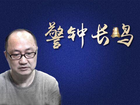 """《警钟长鸣》【预告】,解剖翁云翔和他的贪腐""""三人组"""""""