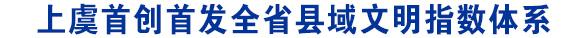 上虞首创首发全省县域文明指数体系