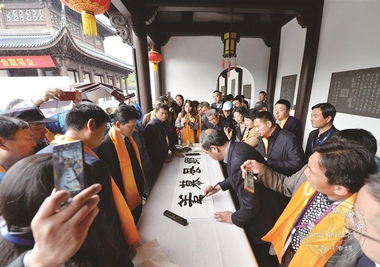 中国嵊州国际书法朝圣节