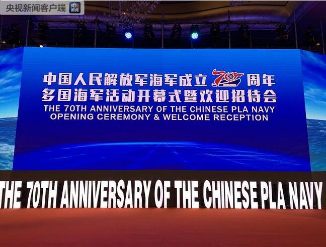 中国人民解放军海军成立70周年多国海军活动开幕