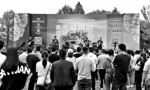 草地音乐节