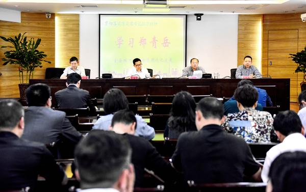 市教育局召开专项学习会:以郑青岳精神为引领,助推省教育基本现代化创建工作