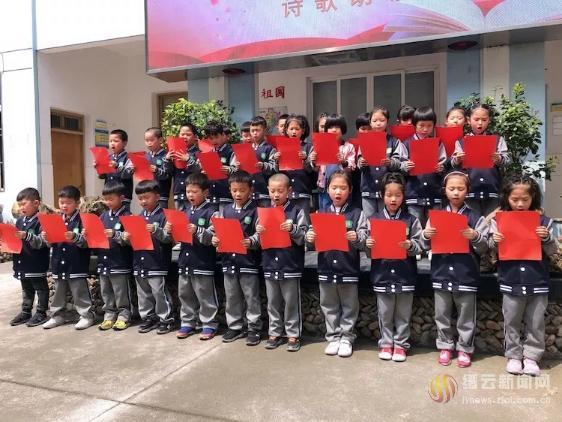 东渡镇长坑小学举办诗歌朗诵活动