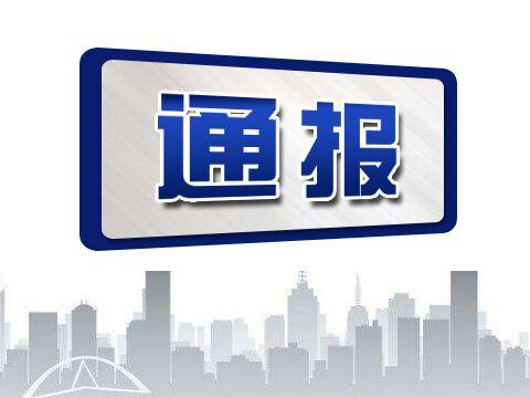 省纪委公开曝光4起形式主义问题