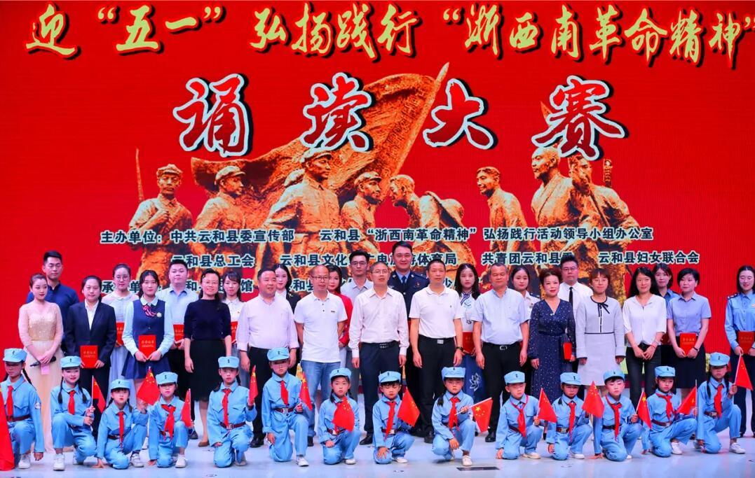 """云和县举办迎""""五一""""弘扬践行浙西南革命..."""