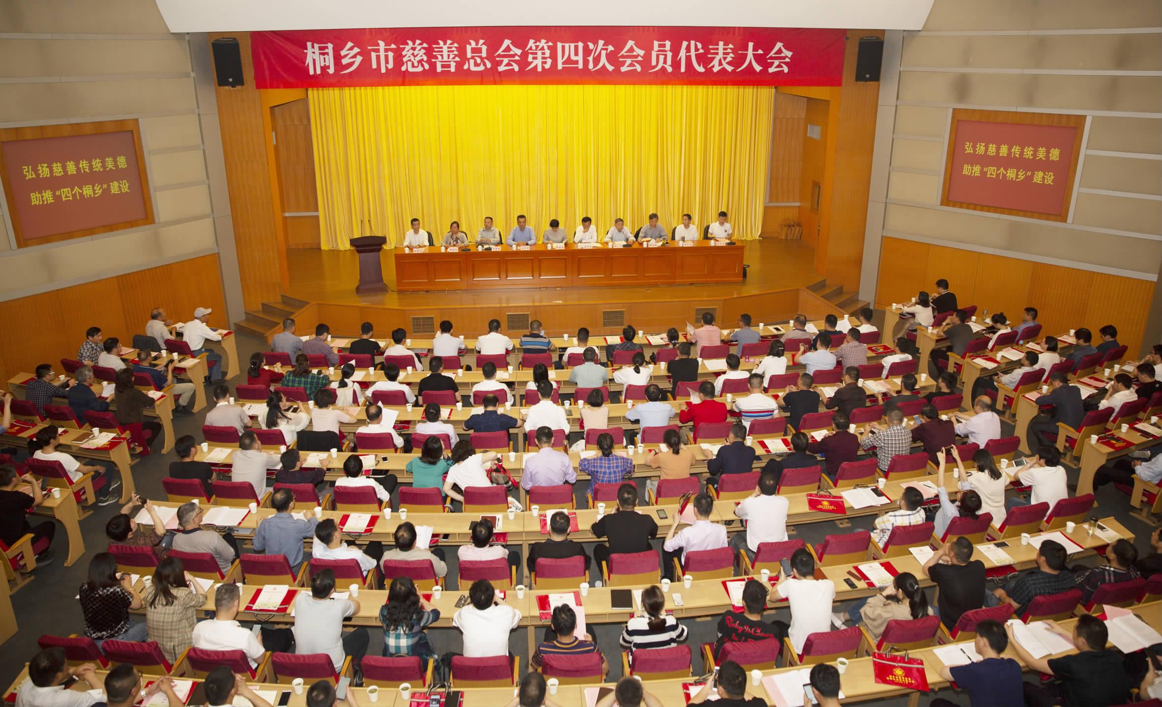 桐乡市慈善总会第四次会员代表大会召开 继往开_北京仁爱慈善基金会