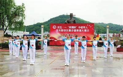 中老年人集体展示佳木斯健身操