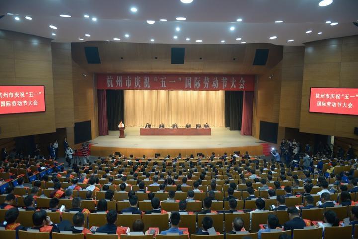 慶五一!杭州表彰298名勞動模范150個模范集體