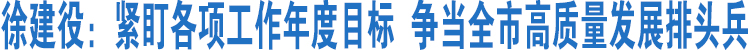 我市召�_�l�(街道)�h委(�h工委)���工作例��