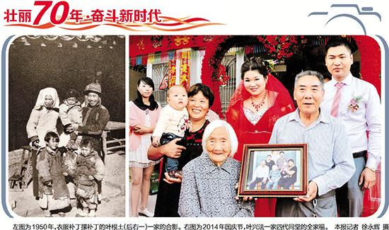 一個攝影記者和一戶人家的70年