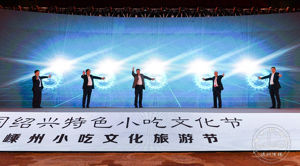 首届中国比分直播特色小吃文化节暨中国嵊州小吃文化旅游节在比分直播_足球比分直播开幕