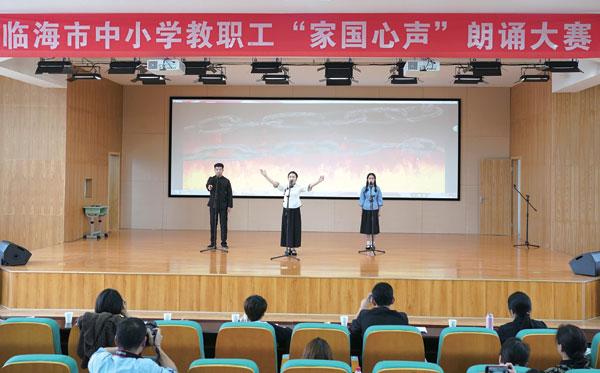 临海市中小学教师朗诵大赛举行