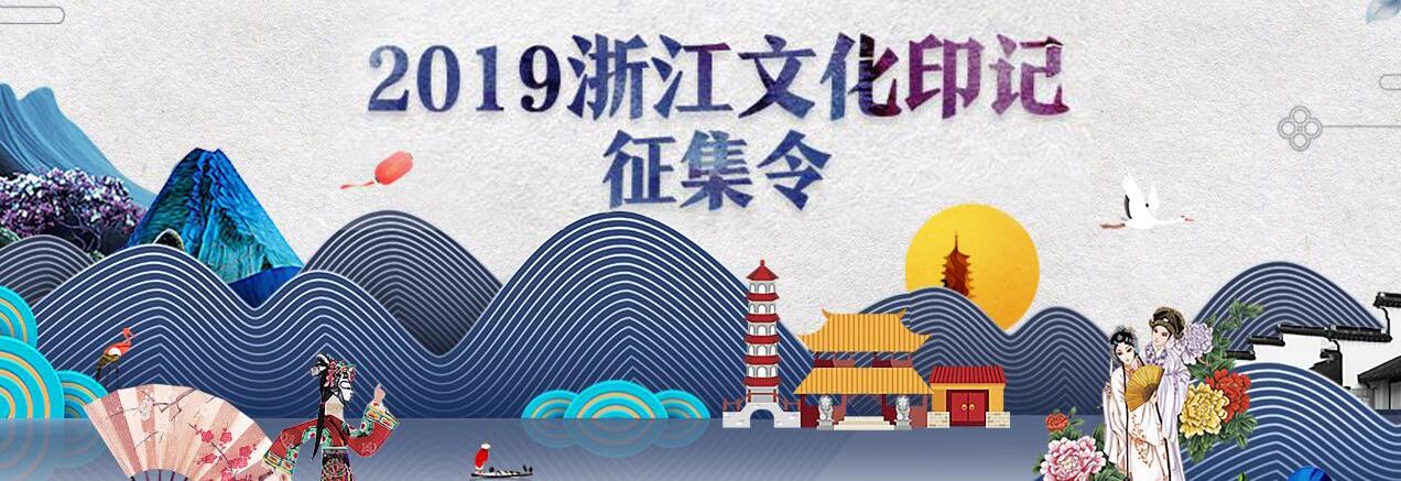 2019浙江文化印记征集令
