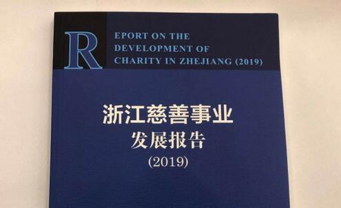 浙江發布首部區域慈善事業發展報告