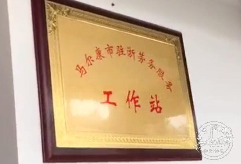 马尔康市驻浙劳务服务工作站成立