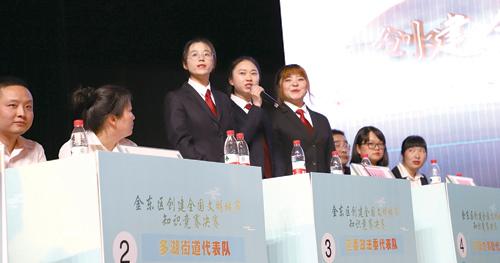 金东区举行创建知识竞赛电视大赛