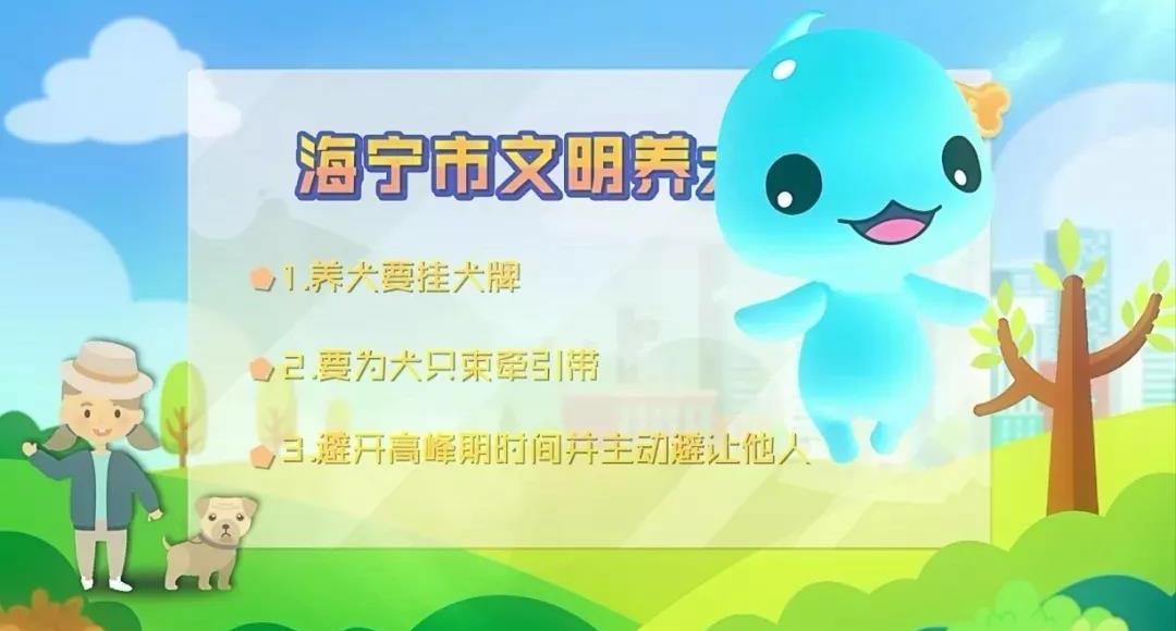浙江海寧:用動漫形象代言新時代文明實踐中心