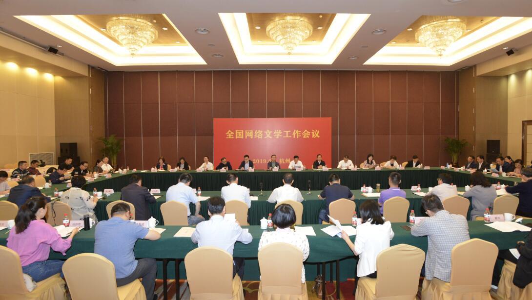 全国网络文学工作会议在杭召开<br>浙江作重点发言