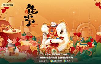 中国传统节日文化纪录片《佳节》开播